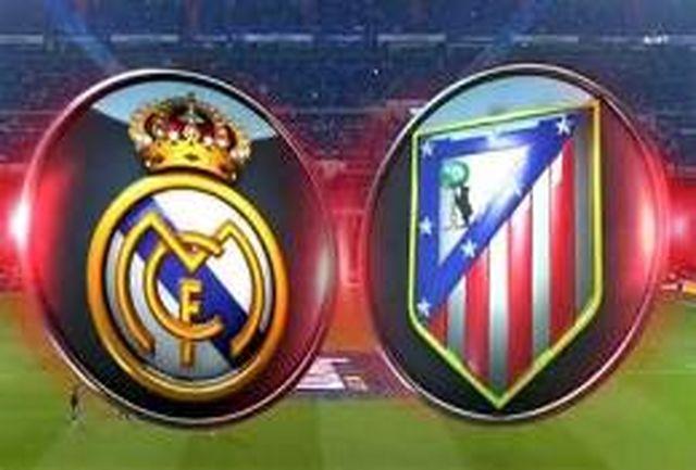 ترکیب اتلتیکو و رئال مادرید مشخص شد
