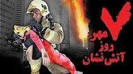 پیام استاندارخوزستان به مناسبت فرا رسیدن روز آتش نشانی و ایمنی