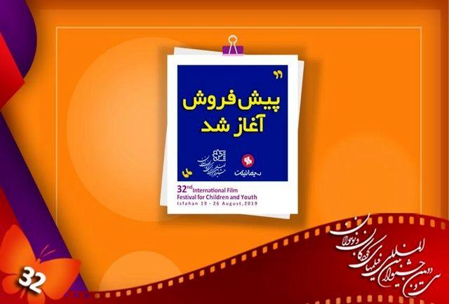 زمان بلیت فروشی جشنواره فیلم کودک اعلام شد