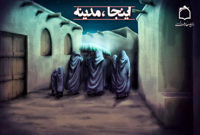 گذری بر شخصیت و جایگاه حضرت زهرا(س) در «اینجا، مدینه»