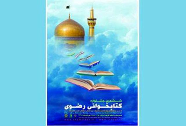 پایان جشنواره کتابخوانی رضوی / معرفی برترین های جشنواره در شهرکرد