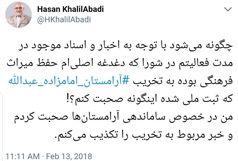 واکنش خلیلآبادی در پی انتشار خبر تخریب آرامستان امامزاده عبدالله شهرری