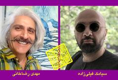 طراح پوستر جشنواره تئاتر فجر مشخص شد