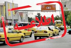 اطلاعیه سازمان مدیریت و نظارت بر تاکسیرانی شهر تهران در خصوص تسهیلات تردد خودروهای سرویس مدارس در محدوده طرح ترافیک