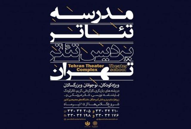 مدرسه تئاتر تهران آغاز به کار کرد