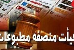 معرفی هئیت منصفه جدید مطبوعات استان اصفهان