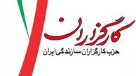 حمایت از تشکیل یک نهاد فراگیر و هماهنگکننده برای حضور در انتخابات ۱۴۰۰ در جبهه اصلاحات