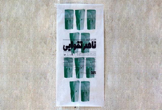 نمایش«اربعین» ناصرتقوایی در پاتوق فیلم کوتاه