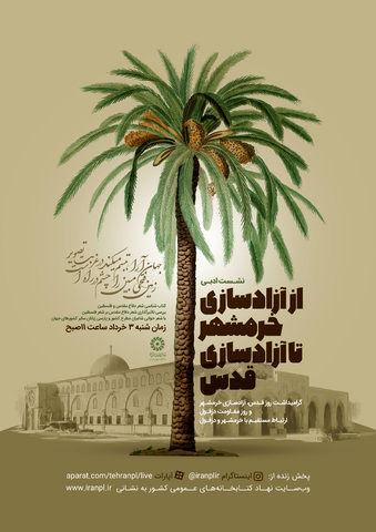 نشست ادبی «از آزادسازی خرمشهر تا آزادسازی قدس»