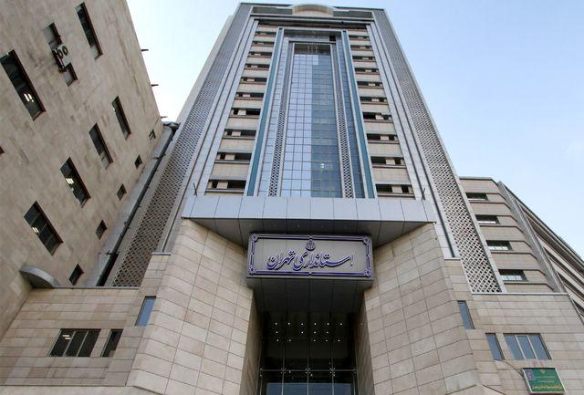معاون امنیتی و انتظامی استانداری تهران منصوب شد