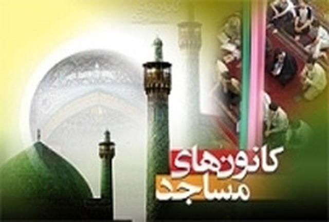 برنامههای کانون مساجد خراسانشمالی در ماه رمضان تشریح شد