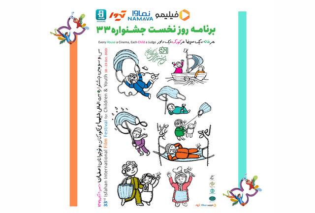 برنامههای روز نخست جشنواره 33