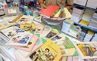 توزیع کتاب های درسی از امروز 25 مرداد