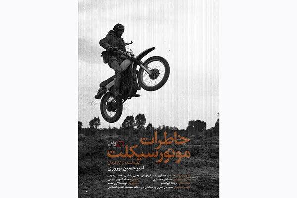 """مستند """" خاطرات موتور سیکلت"""""""