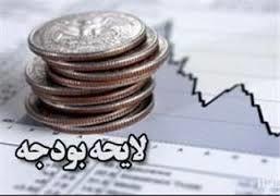 کلیات الحاق یک بند به قانون بودجه ۹۹ تصویب شد