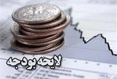 گزارش تفریغ بودجه سال ۹۵ کل کشور اعلام وصول شد