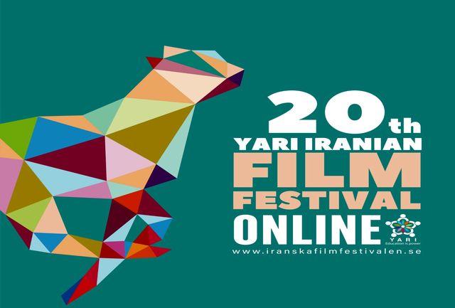 برگزاری بیستمین جشنواره فیلم یاری سوئد