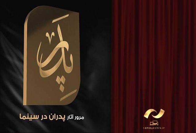 پدرانههای، سینمای ایران و جهان از شبکه نمایش