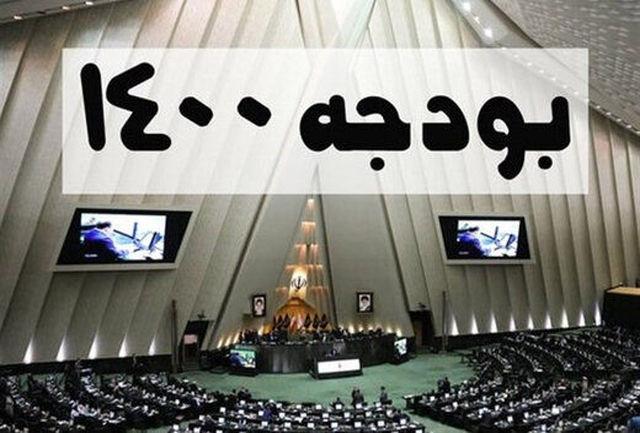 متن کامل لایحه اصلاحیه بودجه سال ۱۴۰۰ کل کشورمنتشر شد