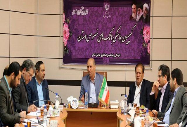 مشارکت بانک های خصوصی در توسعه اقتصادی استان