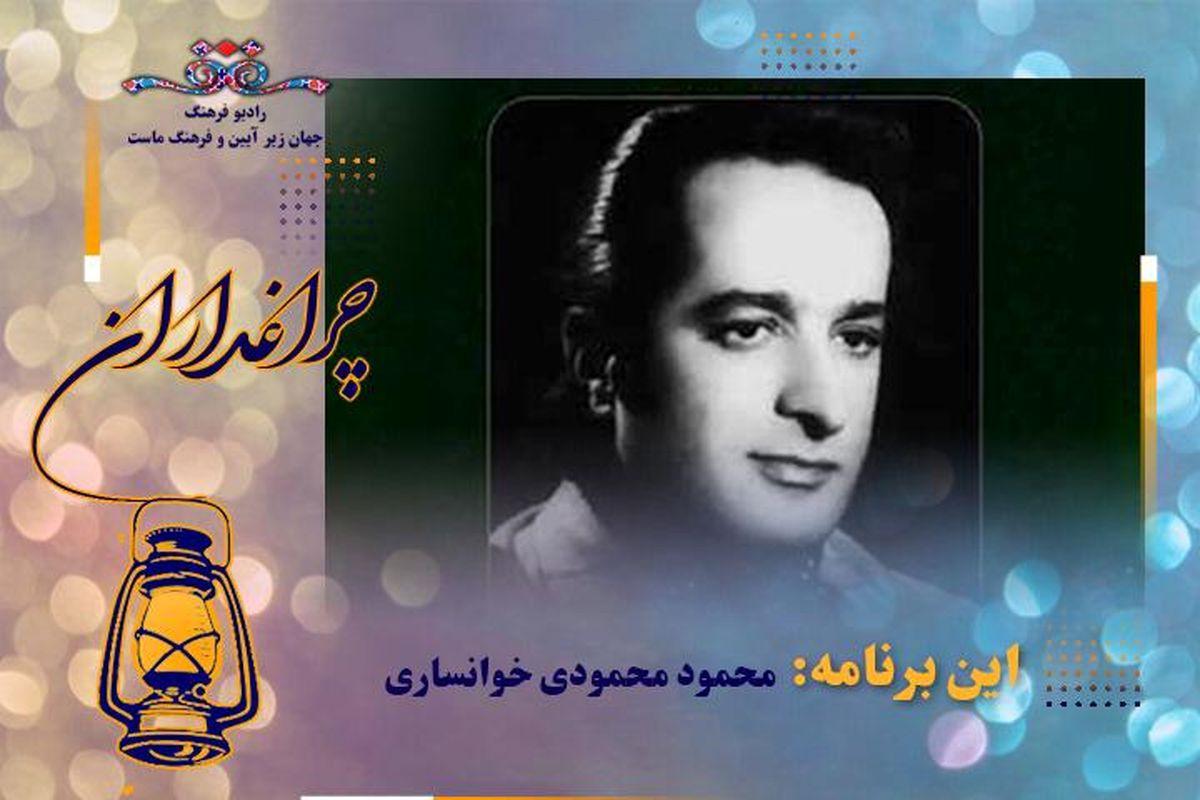 """گرامیداشت محمود محمودیخوانساری در """"چراغداران"""" رادیو فرهنگ"""