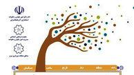 طرح توان افزایی و ارتقاء تاب آوری اجتماعی در مراکز فرهنگی شهرداری تبریز برگزار می شود