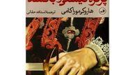 «مردی که میخواست پرتره نیستی را بکشد» رمانی درباره عشق و تنهایی، جنگ و هنر
