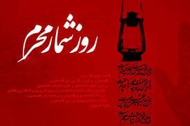 مهم ترین رخدادهای تاریخی ماه محرم الحرام