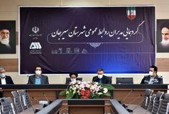 از روابط عمومیهای فعال شهرستان سیرجان تجلیل شد