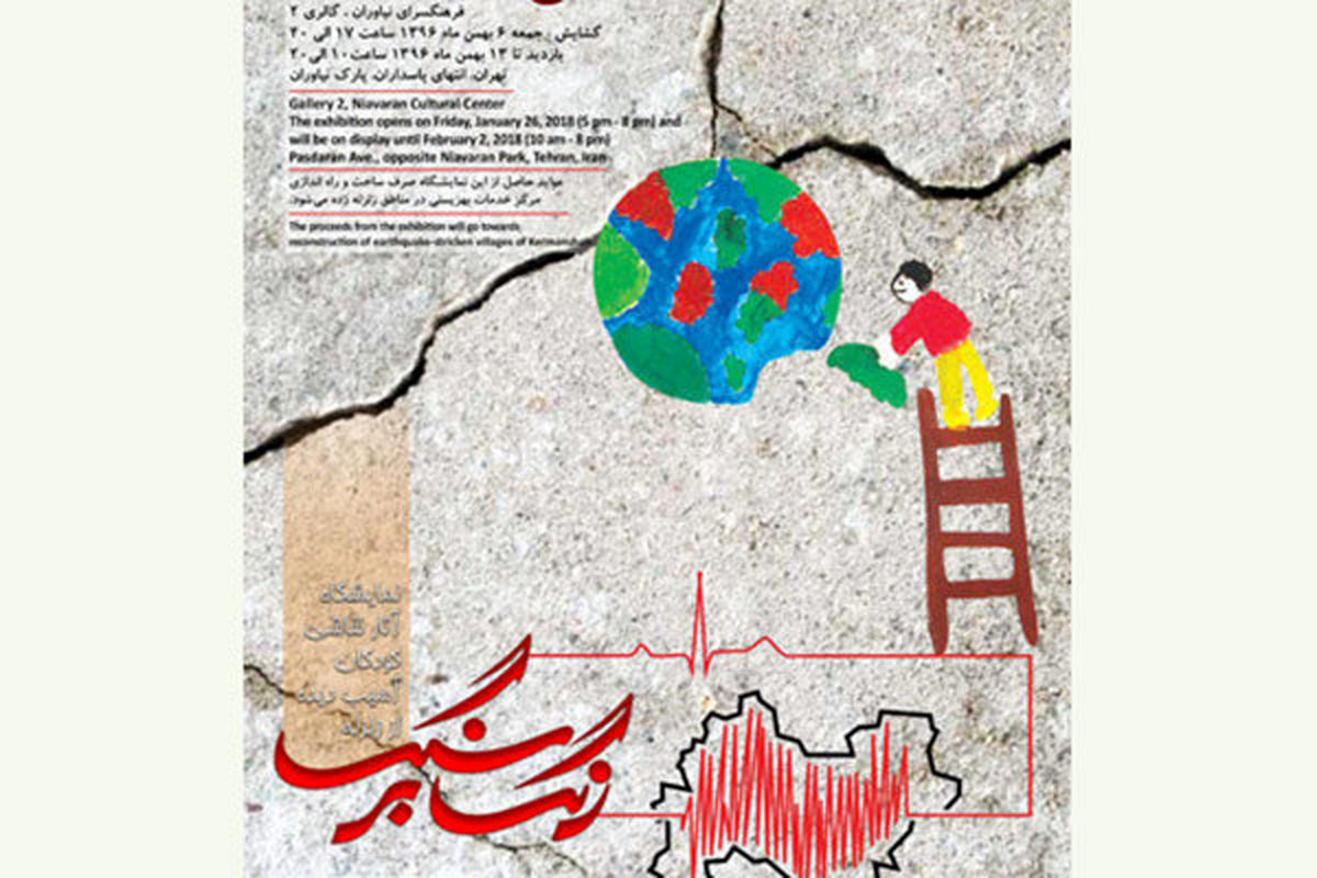 نقاشی کودکان زلزلهزده کرمانشاه روی دیوار میرود