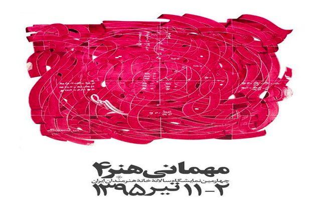 خانه هنرمندان ایران میزبان مهمانی هنر