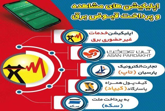 خدمات غیر حضوری برق ایران راحتترین و قابل دسترسترین روش جهت مشاهده و پرداخت قبوض