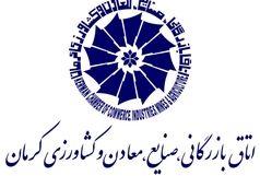 بحران بیش از 2 هزار بنگاه اقتصادی استان کرمان برای بخشودگی جرائم تامین اجتماعی تایید شد