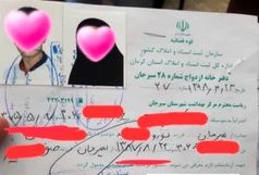 توقف ازدواج دختر ۱۰ ساله توسط مسوولان سیرجانی