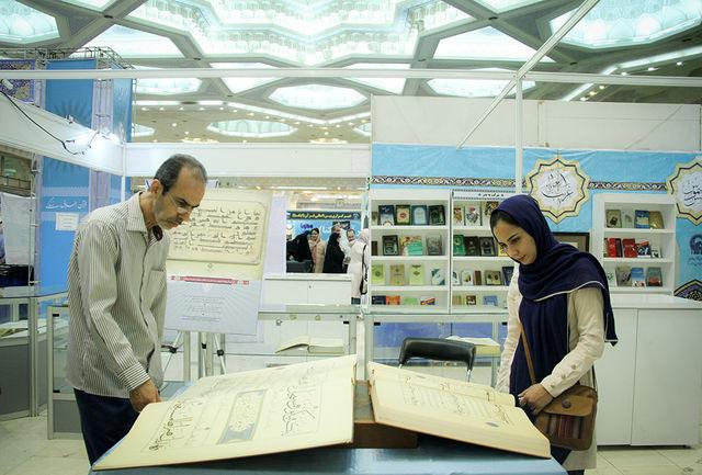 آغاز ثبتنام سیزدهمین دوره نمایشگاه قرآن و عترت مشهد