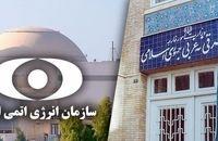 پیام سازمان انرژی اتمی ایران به مناسبت سالگرد ارتحال امام خمینی(ره)