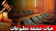 خبرگزاری فارس مجرم شناخته شد