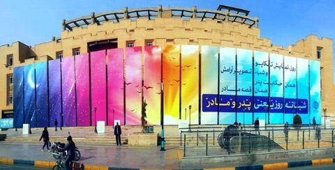 دیواره پازلی میدان امام حسین(ع) برای روز مادر تغییر کرد