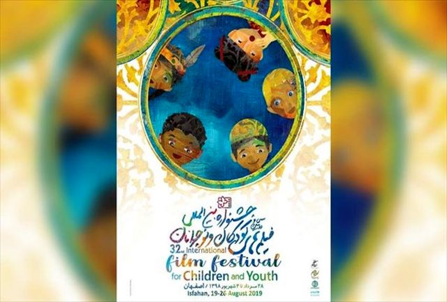اعلام اسامی سینماهای جشنواره فیلم کودک در استان ها