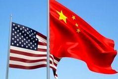 درخواست چین از آمریکا