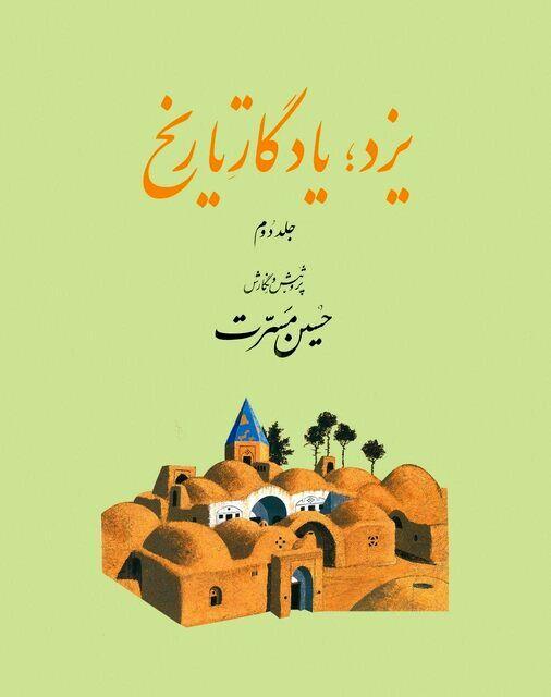 جلد دوم کتاب یزد یادگار تاریخ منتشر شد