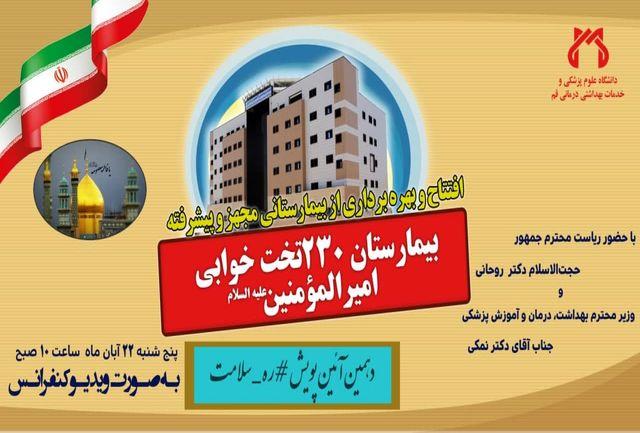 بیمارستان امیرالمؤمنین(ع) قم بهصورت رسمی افتتاح میشود