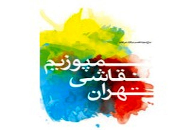 سمپوزیوم نقاشی تهران به پایان میرسد