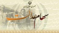 ارزش سهام عدالت امروز 14 مهر 99