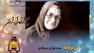 «چراغداران » وایتگر مادری که به فرزندان ایران عشق میورزید