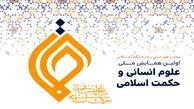 پیش همایش حکمت و علوم انسانی با محوریت هنر اسلامی برگزار شد