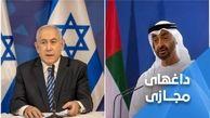 «هشتگ» العالم علیه سازش امارات با رژیم صهیونیستی