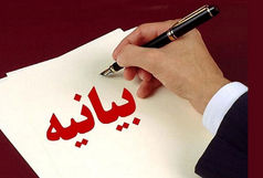 بیانیه مجمع فرهنگیان ایران اسلامی در خصوص افزایش تحریم ها