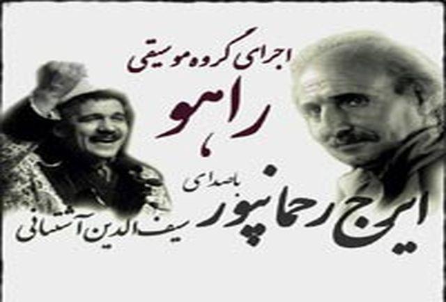 اجرای مشترک ایرج رحمانپور و سیف الدین آشتیانی به مناسبت عید سعید فطر