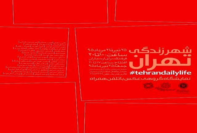 """نمایشگاه عکس """" تهران شهرزندگی"""" گشایش می یابد"""